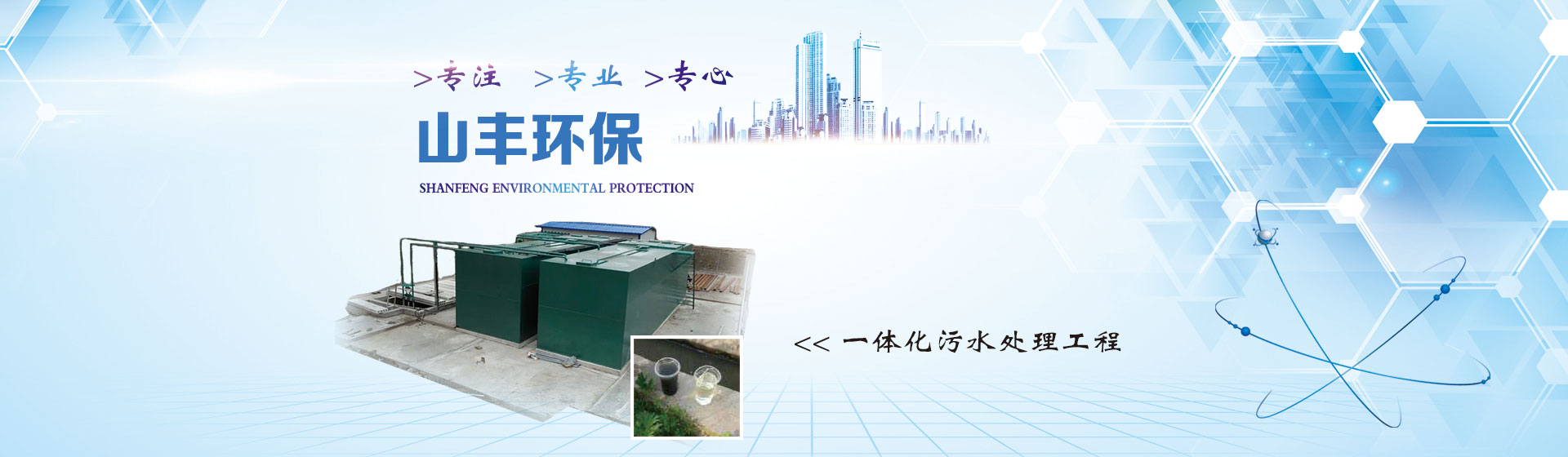 污水處理設備